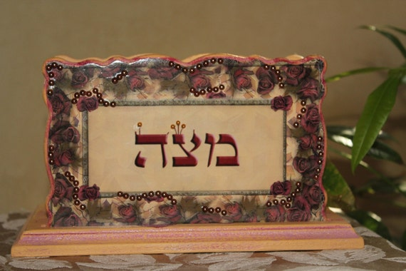 Matza box Holder, Passover matza holder, Matzo box holder, Matzo, matza, Judaica gift, Passover