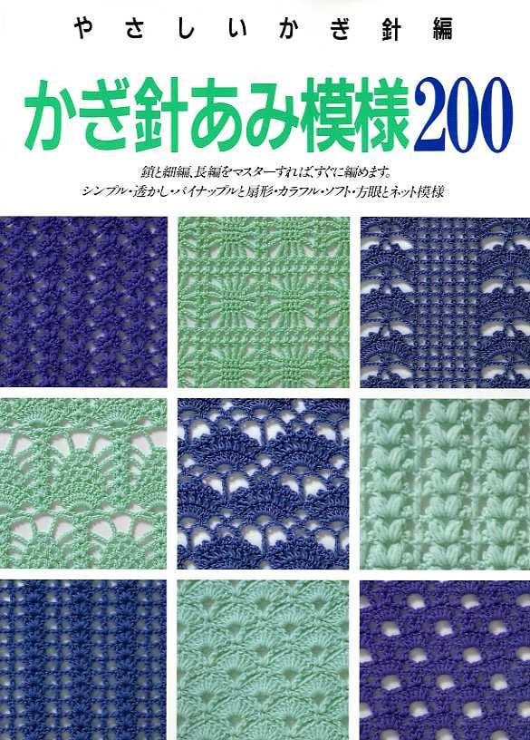 Crochet! Magazine - Defining Crochet