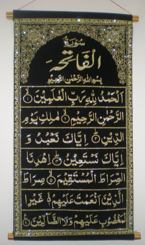 Surah AlFateha Quranic Islamic wall Hanging 18 X 10 by Q786